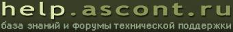 Конструктор сайтов Ascont.ru: база знаний и форумы технической поддержки