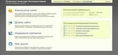 Ascont.ru - система конструирования и хостинга сайтов