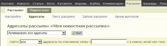 Активация подписчиков рассылки