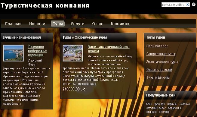 http://design-tourism.ascont.ru